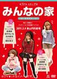 Ai, Reina, & Mitsui - Real-etude Minna no Ie Girl's STAGE