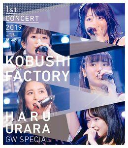 KobushiFactory-HaruUraraGWSpecial-BD