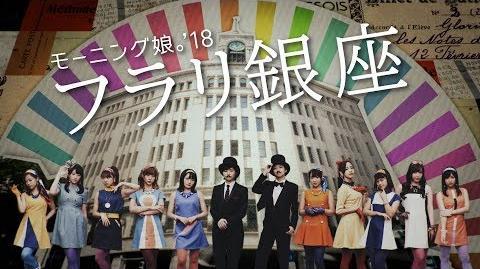 Morning Musume '18 - Furari Ginza (MV) (Promotion Edit)