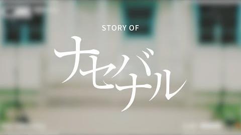 Kobushi Factory - STORY OF Naseba Naru