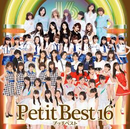 PetitBest16-r