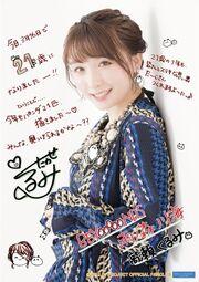 TakaseKurumi-Birthday2020