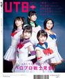 UTB -20171209backcover