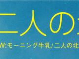 Futari no Hokkaido