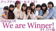 Making of We are Winner! アップアップガールズ(2)
