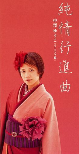 144px-NakazawaYuko-s03