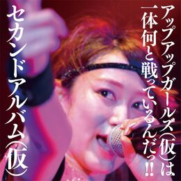 Second Album (Kari) Limited Cover