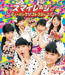 SmileagenoMusicVCollection2-bd