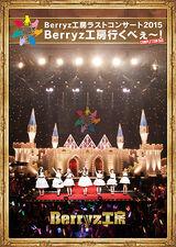 Berryz Koubou Last Concert 2015 Berryz Koubou Ikubee~!