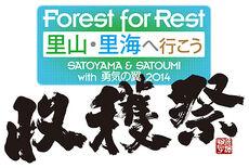 ForestForRestYuukinoTsubasa2014Shuukakusai-logo