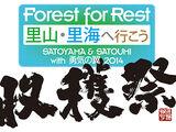 Forest For Rest ~Satoyama・Satoumi e Ikou~ SATOYAMA & SATOUMI with Yuuki no Tsubasa 2014 Shuukakusai