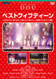 BS-TBS15Shuunen-Best15CountryKobushiTsubaki-DVD