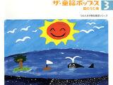 The Douyou Pops 3 Natsu no Uta Shuu