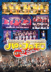 Hello-Project-2012-Winter-Rock-chan-DVD-Cover