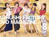 Kobushi Factory DVD Magazine Vol.8