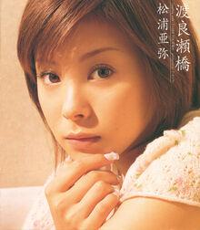 MatsuuraAya-s15LE