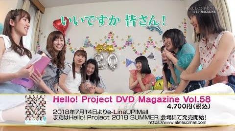 Hello! Project DVD MAGAZINE Vol.58 CM