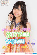 InoueRei-SATOYAMASATOUMIOdawara2017