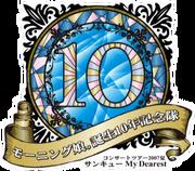 MorningMusumeTanjou10nenKinentaiConcertTour2007NatsuThankYouMyDearest-logo