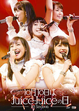 10gatsu10ichiwaJuiceJuicenoHi1stSeason-dvd