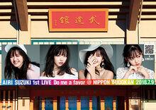 SuzukiAiri-DMAFBudokan-DVD