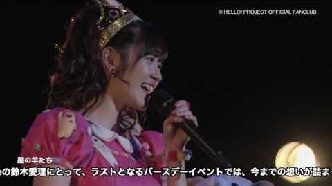DVD『℃-ute 鈴木愛理バースデーイベント2017』