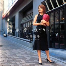NakazawaYuko-a02