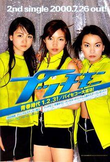 Seishun Jidai 1. 2. 3! Bicycle Daiseikou! Poster