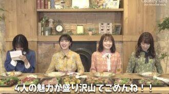 カントリー・ガールズ DVD MAGAZINE Vol.15 CM