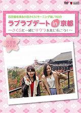 """Ishida Ayumi & Oda Sakura (Morning Musume '16) no """"Love-Love Date in Kyoto ~Sakura to Issho ni Sakura wo Mi ni Ikou!~"""" Kanzenhan"""