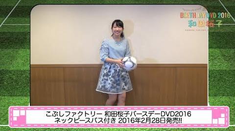 こぶしファクトリー 和田桜子バースデーDVD 2016 CM