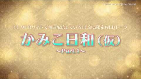 DVD アンジュルム 上國料萌衣 WEBトーク『かみこ日和(仮)』