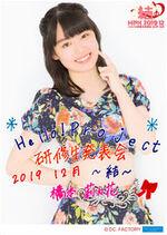 HashimotoRirika-HappyoukaiDec2019