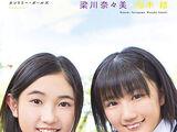 """Yanagawa Nanami・Funaki Musubu Mini Photobook """"Greeting -Photobook-"""""""