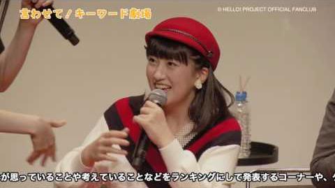 DVD『モーニング娘。'17 尾形春水&羽賀朱音バースデーイベント』