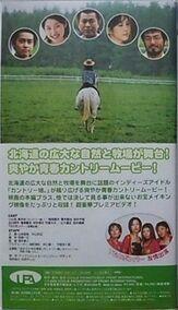 CountryGirlHokkaidoBokujouMonogatari-back