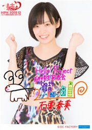 IshiguriKanami-HappyoukaiDec2019