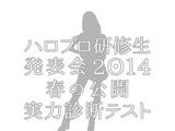 Hello Pro Kenshuusei Happyoukai 2014 ~Haru no Koukai Jitsuryoku Shindan Test~