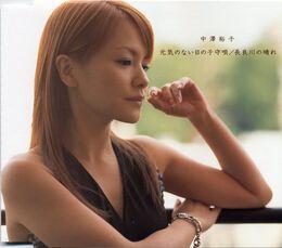 200px-NakazawaYuko-s09