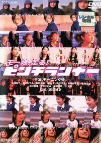 Pinch Runner DVD (rental version)
