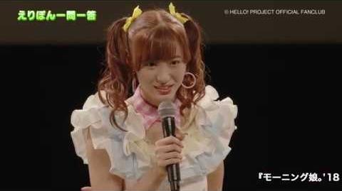 DVD『モーニング娘。'18 生田衣梨奈バースデーイベント』