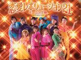 Ren'ai Revolution 21