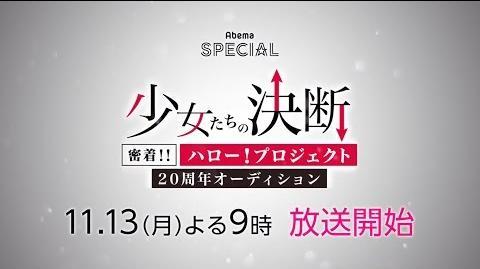 AbemaTV『少女たちの決断~密着!!ハロー!プロジェクト20周年オーディション~』放送開始!