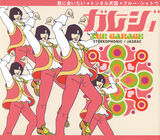 Garage Opening Theme Song Shuu Vol. 4