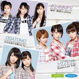 Aa, Subarashiki Hibi yo / Dream Last Train / Kodachi wo Nukeru Kaze no You ni