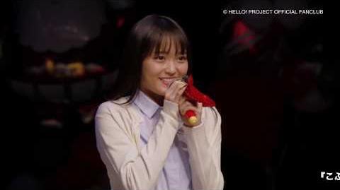DVD『こぶしファクトリー クリスマスFCイベント2018~Smile For You 2~』