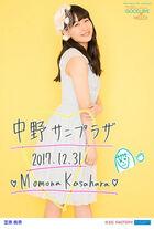 KasaharaMomona-COUNTDOWNPARTY2017