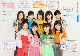 TsubakiFactory-Hatsukoi2018-A5photo