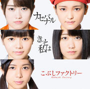 KittoWatashiwa-lb