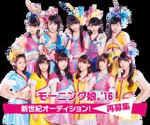 MM16ShinsekiAudition22222